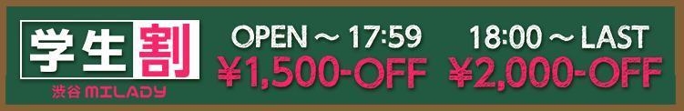 【学生必見!ガクワリ】学生証のご提示で最大2000円OFF! Milady(ミレディ)(渋谷/ピンサロ)