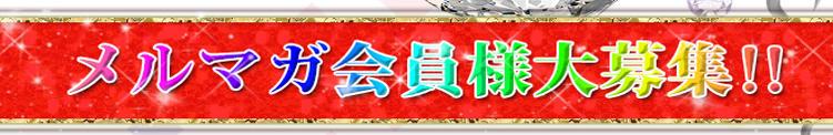 メルマガ会員様大募集 俺の回春(新橋/デリヘル)