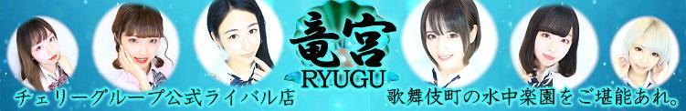 新宿歌舞伎町公式ライバル店【竜宮】 CHERRY新橋(新橋/おっパブ・セクキャバ)
