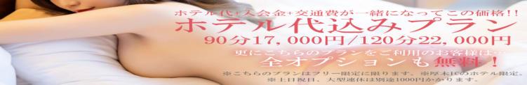 新設♪ホテル代込みプラン【コミコミ】 One More奥様 厚木店(本厚木/デリヘル)