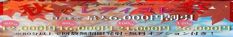 秋のレディコレフェア! Ladys Collection ~the second~(池袋/デリヘル)