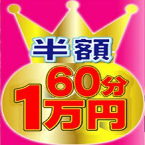 今だけの割引【10,000円OFF】!! デリヘル屋ケンちゃん(鶯谷/デリヘル)