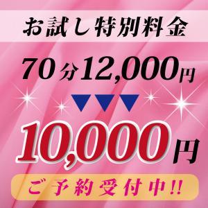 グランドOPEN特別イベント アロマリラックスリゾート 八王子店(八王子/デリヘル)