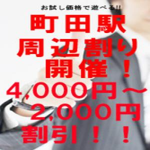 町田駅周辺割開催!なんと4,000円~2,000円割引!お見逃しなく! 町田デリヘル極妻(町田/デリヘル)