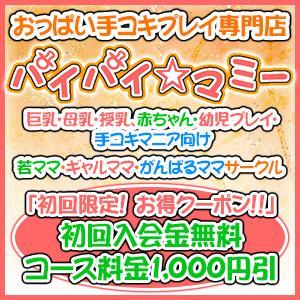 受付時に「口コミ風俗情報局」見たで、入会金2000円→無料、全コース1000円引き パイパイ☆マミー(新宿・歌舞伎町/ホテヘル)