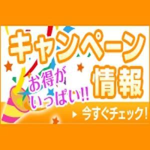 ★★お得なキャンペーン情報♪★★