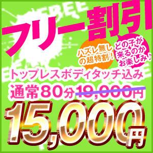 ★おまかせフリー割引で80分トップレスオプションが付いて¥15,000★ はじめてのエステ 池袋店(池袋/ホテヘル)