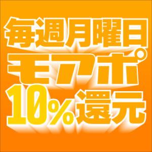 毎週月曜日開催!モアポ10%還元中!! 品川人妻花壇(品川/デリヘル)