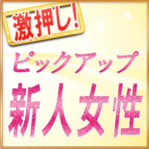 ★激押し!ピックアップ女性情報!!★ 上野ミセスアロマ(上野/デリヘル)