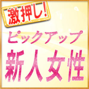 ★激押し!ピックアップ女性情報!!★