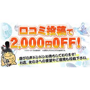 口コミ投稿割引2,000円OFF!! 愛知三河安城岡崎ちゃんこ(安城/デリヘル)