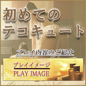 プレイ内容のご紹介! 回春性感ボディーエステ テコキュート(西川口/デリヘル)