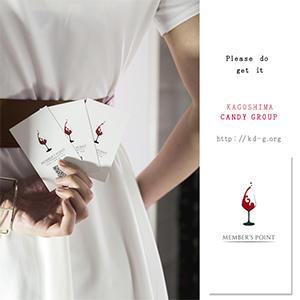 ご利用の際に、必ず貰えるポイントカード★貯めてお得に使っちゃおう♪ キャンディ(天文館/デリヘル)