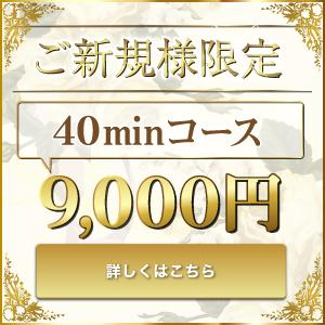 40minコース 9.000円!! 国分寺ORDER MADE(国分寺/デリヘル)