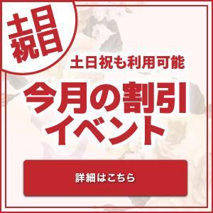 「1月特別イベント!!」 国分寺ORDER MADE(国分寺/デリヘル)