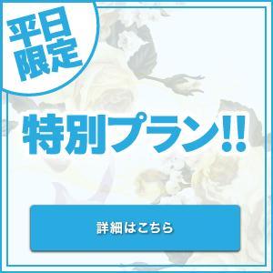 「平日限定イベント!!出張費込みプラン!!」 国分寺ORDER MADE(国分寺/デリヘル)