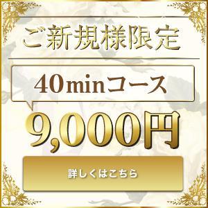 40minコース 9.000円!! 立川ORDER MADE(立川/デリヘル)