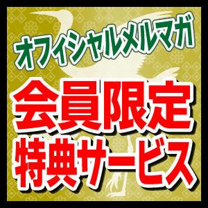 お得なメルマガ会員登録♪ 一宮稲沢小牧ちゃんこ(尾張一宮/デリヘル)