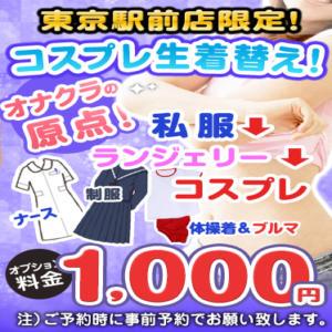 コスプレ生着替え かりんと東京駅前店(東京/オナクラ)