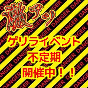 ゲリライベント不定期開催!! チェリー(本厚木/ヘルス)