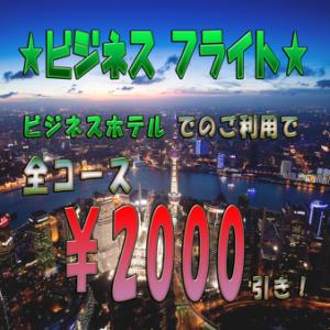 ★ビジネスフライト★ 成田風俗空港 美少女らうんじ(成田/デリヘル)