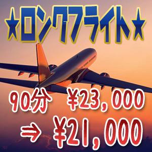 ☆ゆったりロングフライト☆ 成田風俗空港 美少女らうんじ(成田/デリヘル)
