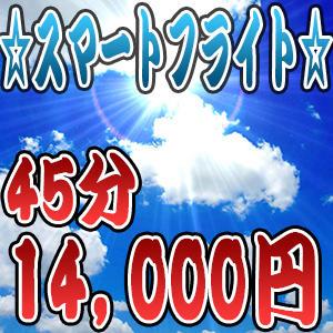 ☆スマートフライト☆ 成田風俗空港 美少女らうんじ(成田/デリヘル)