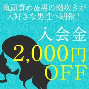 口コミ風俗情報局見た!で入会金2,000円OFF!