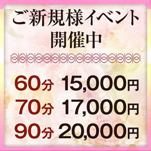 【蘭の会】綺麗でHな人妻、若妻、お姉さん多数出勤中!! 渋谷蘭の会(渋谷/デリヘル)