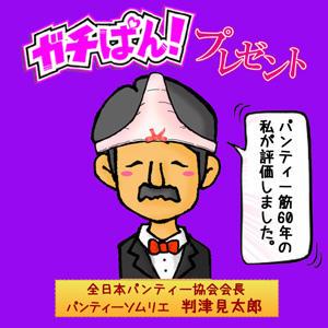 ★☆★全コース5000円割引★☆★ あいしゃどう(鶯谷/デリヘル)