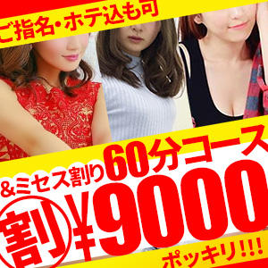 &ミセス割り!!! ご新規様特別価格! 川越美熟女ステーション(川越/デリヘル)