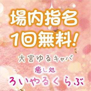 場内指名1回無料! ロイヤルクラブ(大宮)(大宮/セクキャバ)