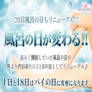 26日風呂の日もリニューアル!! 川崎ソープ エコキョウト(川崎南町/ソープ)