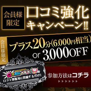 口コミ強化キャンペーン!口コミ掲載されたら 次回ご利用時に超得割引! 贅沢なひと時(新宿/デリヘル)