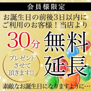 ★☆★☆ハッピーバースデーイベント☆★☆★ 贅沢なひと時(新宿/デリヘル)
