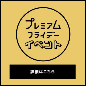 「11月23日(金)はプレミアムフライデー!!」 立川ORDER MADE(立川/デリヘル)