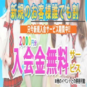 入会金無料! パジャマくらぶ(神田/デリヘル)
