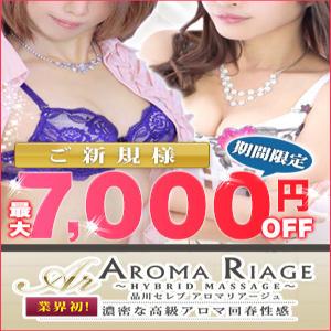 【ご新規様】最大『7000円』割引!!! 品川セレブアロマリアージュ(五反田/デリヘル)
