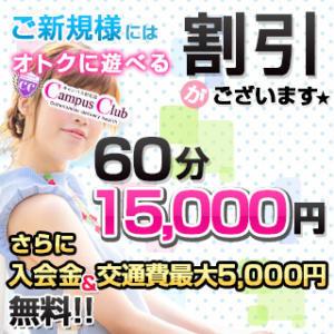 ご新規様限定!!総額5000円サービス!!