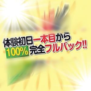 体験入店1本目からフルバックです!! はれんち学園(天王町(水戸市)/ヘルス)