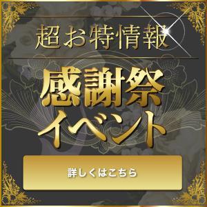 「5月16日(水)は感謝祭実施!!」 国分寺ORDER MADE(国分寺/デリヘル)