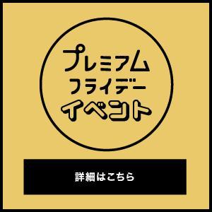 「10月26日(金)はプレミアムフライデー!!」 八王子ORDER MADE(八王子/デリヘル)