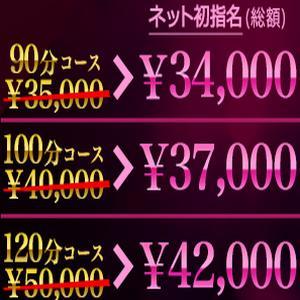 【期間限定】☆指名割引☆ 石亭本店(吉原/ソープ)