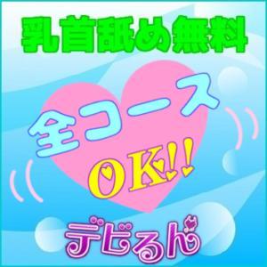 デビるんでは乳首舐め無料! Sっ娘ハンド デビるん 新宿店(新宿/デリヘル)