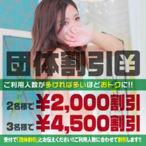 【超ステップアップ団割】大量出勤中!!! リアル 京橋店(京橋/ホテヘル)