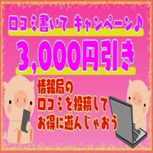 口コミを書いてお得に!!次回ご利用時に3,000円割引(^^)/ 肉厚ぽちゃデリ BooTERS(ブーターズ)(池袋/デリヘル)