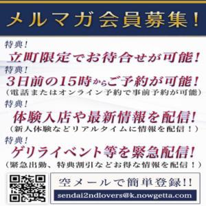 ◆メルマガ会員様、大募集◆ 仙台セカンドラバーズ(国分町/デリヘル)