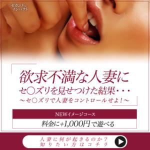■セ◯ズリ鑑賞コース■ 仙台セカンドラバーズ(国分町/デリヘル)