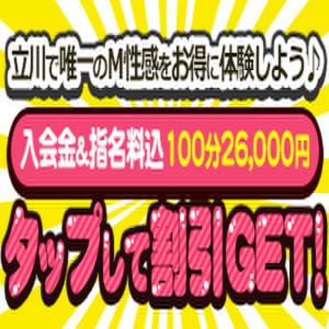 ☆★☆痴女の叩き売り☆★☆ 淫乱痴女倶楽部ショコラ立川店(立川/デリヘル)