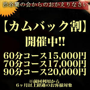 期間限定!【カムバック割】開催中!! 渋谷蘭の会(渋谷/デリヘル)